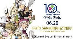 「ときめきメモリアル Girl′s Side」、10周年記念展示イベントを開催