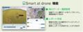 「Smart at drone」の概要(M-SOLUTIONSの発表資料より)