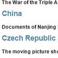 ユネスコのウェブサイトで公開されている記憶遺産一覧の中には「南京大虐殺文書(Documents of Nanjing Massacre)」とある