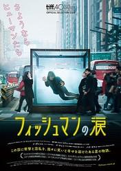 これが魚人間だ!  - (C)2015 CJ E&M, WOO SANG FILM