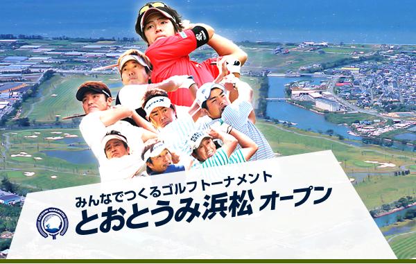 【会員プレゼント】「とおとうみ浜松オープン」観戦チケットを10名様にプレゼント