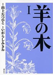 『羊の木』は現在「イブニング」(講談社)にて連載中。しかし、なぜこのようなタイトルなのか。文字通り「羊のなる木」が表紙に描かれており、これと同じものが鳥原市長の執務室にも掛けてある。コロンブスの時代、ヨーロッパの人々は綿を羊のなる木だと思っていたとのことで、それを表したのがこの絵だ。これが今後どのようにこの物語とかかわってくるのか、それもまた楽しみだ。