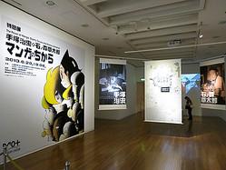 手塚治虫と石ノ森章太郎の軌跡を辿るコラボ展「マンガのちから」公開