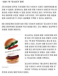モスバーガー韓国上陸、ネット上は「待ってました!」と歓迎ムード一色