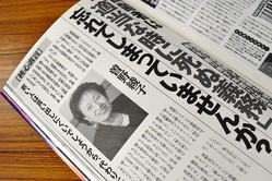 曽野さんの主張、同意できる?(画像は「週刊ポスト」の該当記事より)