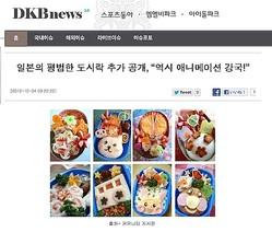 日本のお弁当に韓国ネット驚愕 「これが普通なの?」「レベル高すぎ!」