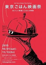 作品もレストランも、ラインナップ充実!  - (C)2015東京ごはん映画祭