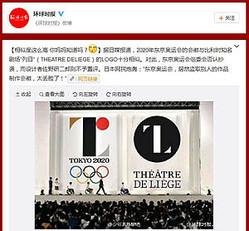 中国メディア・環球時報は30日、先日発表された2020年東京オリンピック・パラリンピックのエンブレムについて、ベルギーにあるリエージュ劇場のロゴマークに非常に似ていることが明らかになったとする日本メディアの報道を、中国版ツイッター・微博(ウェイボー)を通じて伝えた。(写真は環球時報が30日に微博に投稿した報道の画面キャプチャ)
