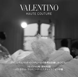 【生中継】ヴァレンティノ、オートクチュールコレクションをライブ配信