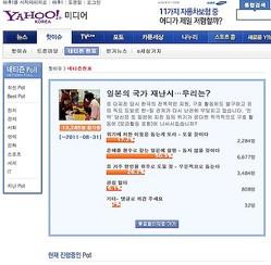 日本でまた災害が発生したら…韓国人5割「もう支援しない」?