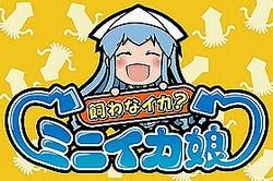 「ミニイカ娘」を育ててみなイカ!?