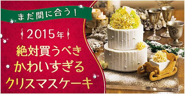 今年食べたい!2015年買うべきかわいすぎるクリスマスケーキ