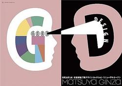 日本のクリエイターが総力結集「松屋銀座 デザインコレクション」刷新