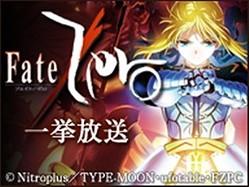 TVアニメ『Fate/Zero』第1話〜第25話が6月29日、30日にニコ生一挙放送決定