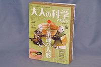 大人の科学マガジン「茶運び人形」