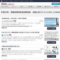 知識・スキルを売買できる「Abilie」に情報処理試験コンテンツ