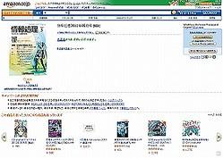 Amazon.co.jp: 情報処理2012年05月号: 本 (スクリーンショット)