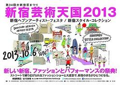 新宿で路上ファッションショー 百貨店や学校が参加