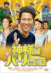 『神様はバリにいる』DVD(C) 2014「神様はバリにいる」フィルムパートナーズ