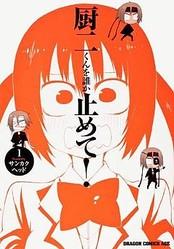ドラゴンコミックエイジ「くんを誰か止めて!」第1巻が6月9日に発売