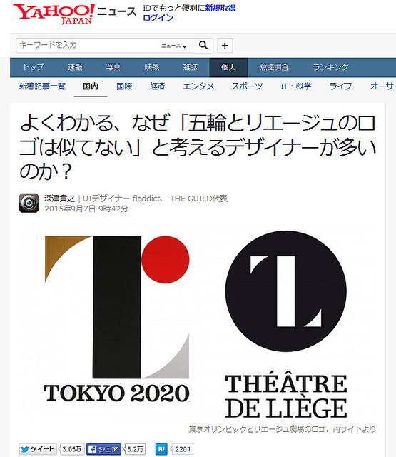 [画像] 「なぜ『五輪とリエージュのロゴは似てない』と考えるデザイナーが多いのか?」 説明した記事が大反響