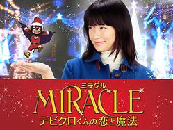 『MIRACLE デビクロくんの恋と魔法』(C)2014『MIRACLE デビクロくんの恋と魔法』製作委員会 (C)2013中村航/小学館