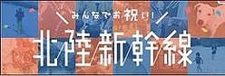 みんなでお祝い!北陸新幹線