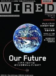 GQ増刊として再スタート 日本版「WIRED」の公式サイトプレオープン