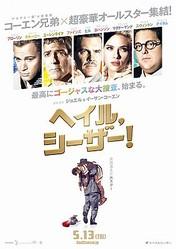 『ヘイル、シーザー!』ポスタービジュアル  - (C) Universal Pictures