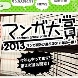 「マンガ大賞2013」ノミネート作発表『暗殺教室』『人間仮免中』など11作品
