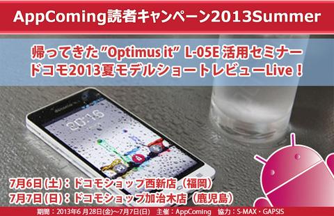 AppComing読者キャンペーン2013 Summer特別企画「スマートフォンセミナー」がドコモショップ西新店にて7月6日に開催!オフ会含め申し込み受付中
