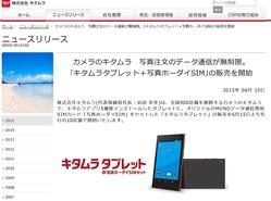 写真利用の通信費が無料?「キタムラタブレット」は新しいタブレット選びの選択肢
