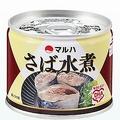 マルハニチロの「さば水煮」が缶詰で初めて機能性表示食品に