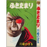 【うちの本棚】第百三十三回 ふきだまり/川崎のぼる