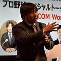第1回WBC日本代表として活躍した里崎智也氏