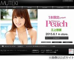 元SKE48鬼頭がMUTEKIデビュー、過去にNEWS手越とキス写真報道のメンバー。