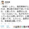 芦田宏直氏のツイート