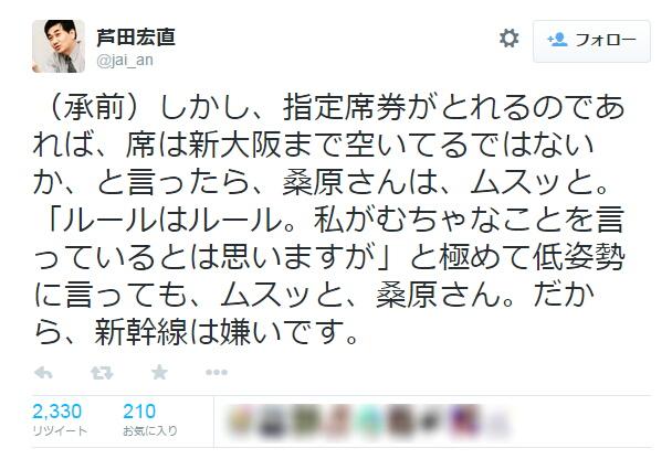 ドイツ哲学者の芦田宏直氏が新幹線の車掌を名指しで批判か「だから新幹線は嫌いです」