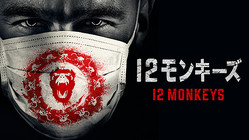 ドラマ『12モンキーズ』(NBCユニバーサル) Hulu配信スタート (C)2015 NBCUniversal All Rights Reserved