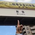「新宿(にいじゅく)」と大書された歩道橋前にて。
