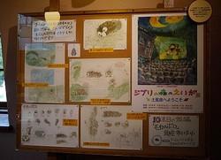 宮崎駿監督が制作中の『毛虫のボロ』  - (c) Museo d'Arte Ghinli
