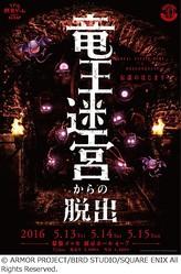 ドラクエがリアル脱出ゲームに、発売30周年記念で2016年5月に開催決定。