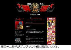 藤田伸二騎手がブログの中傷相手に「退治しなアカン。本気で動きます」。
