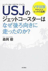 USJをV字回復に導いた森岡氏が退社へ 卓越した企画力の源泉とは?