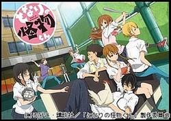 TVアニメ『となりの怪物くん』、2012年10月よりテレビ東京ほかにて放送開始