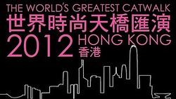 キャットウォークの世界最長記録が3キロに 半年ぶりに更新