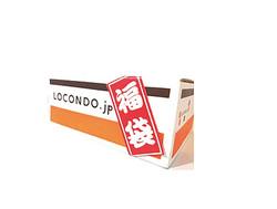 ファッションEC初 ロコンドが「返品できる」福袋を発売