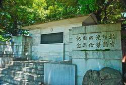 大阪城公園にある「教育勅語之碑」