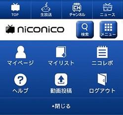 ニコニコのiOS端末スマホサイトがアップデート、iOS端末から動画投稿が可能に