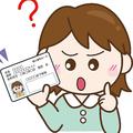 マイナンバー通知カードと別物…マイナンバーカードは作るべきか